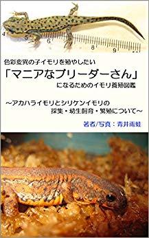 イモリ ダンゴムシ 餌